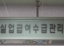 실업급여 부정수급, 처벌 5년·추징 3년 시효 '괴리'