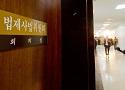 내년 3월 '회생전문법원 신설' 법안, 법사위 통과