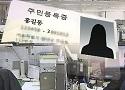 금융분야 개인정보보호 가이드라인 개정