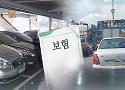 사고로 자동차 주요부 손상…대법 '차 가격하락 손해도 배상'