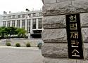 헌법재판소, '헌법논총 우수논문' 선정